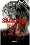 21.12.2012 Край или начало
