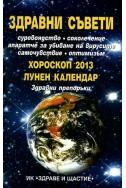 Здравни съвети; Хироскоп 2013; Лунен календар