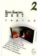 Театър - 2