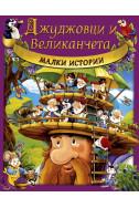 Джуджовци и Великанчета - Малки истории