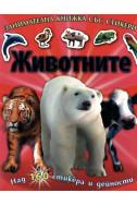 Животните - над 160 стикера и дейности