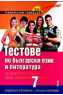 Тестове по български език и литература за конкурсен изпит след завършен 7 клас