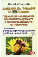 Дневник на пчеларя за 100 кошера