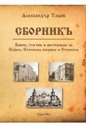 Сборникъ - книги, статии и материали за София, Столична община и Етрополе