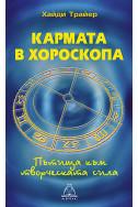 Кармата в хороскопа