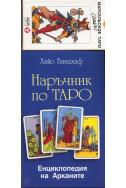 Наръчник по ТАРО + колода карти Марсилско ТАРО