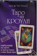 Таро на Кроули + Колода карти Таро на Кроули (Таро на Тот)