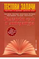 Тестови задачи за държавен зрелостен изпит по български език и литература