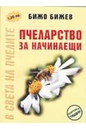 Пчеларство за начинаещи