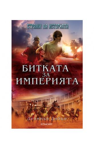 Стражи на историята, кн.2: Битката за империята