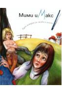 Мими и Макс - една история за малки и големи