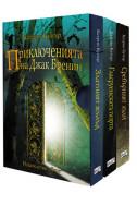 Приключенията на Джак Бренин-кутия