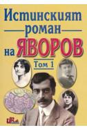 Истинският роман на Яворов, т.1