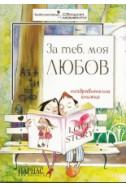 За теб, моя любов - поздравителна книжка
