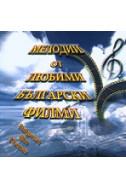 Мелодии от любими Български филми - CD