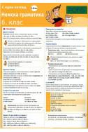 Немска граматика за 6 клас