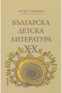 Българска детска литература ХХ век