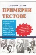 Примерни тестове за зрелостници и кандидат-студенти по БЕЗ - тестове по български език и литература