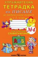 Упражнителна тетрадка по писане 5-9 години №4