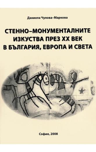 Стенно-монументалните изкуства през XX век в България, Европа и света + CDСтенно-монументалните изкуства през XX век в България, Европа и света + CD