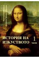 История на изкуството - 1: Поглед назад + CD
