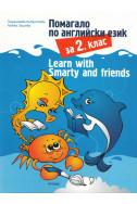 Помагало по английски език 2кл. Learn with Smarty and friends