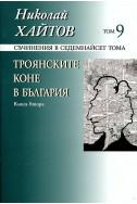 Троянските коне в България - Кн.2