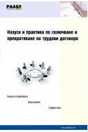 Казуси и практика по сключване и прекратяване на трудови договори