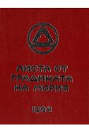 Листа от градината на Мория 1924, кн.1