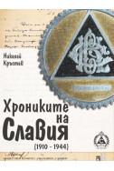 Хрониките на Славия
