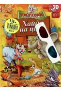 Хайде на цирк + 3D очила