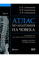 Атлас по анатомия на човека т.4 - Нервна система, сетивни органи