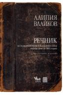 Речник на турските думи в Пирдопския говор до 1885 г.