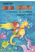 Лили Чудото и тайната на изгубения подводен мач