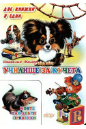 Училище за кучета - две книжки в едно
