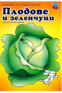 Плодове и зеленчуци. Книжка за оцветяване