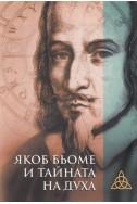 Якоб Бьоме и тайната на духа