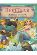 Истории за принцеси и други приказки: Малката русалка. Хвърчащият сан