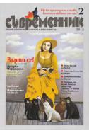 Съвременник, брой 2 - 2013