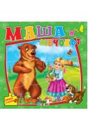 Маша и мечока - книжка пъзел