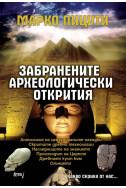 Забранените археологически открития