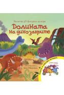 Долината на динозаврите