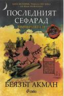 Последният Сефарад