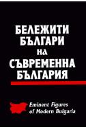 Бележити българи на съвременна България - том 2