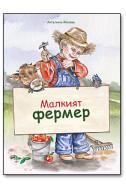 Малкият фермер