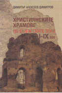 Християнските храмове по българските земи I - IX век