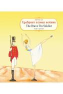 Храбрият оловен войник. The Brave Tin Soldier.