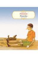 Пинокио. Pinnochio - read it yourself