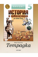 История и цивилизация за 5 кл. - тетрадка