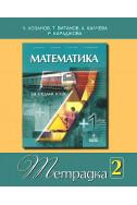 Математика за 7 кл. - тетрадка 2 ч.